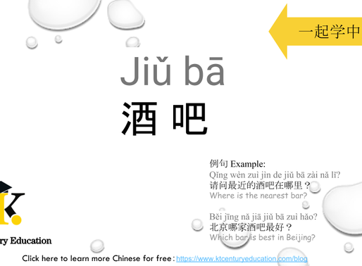1min Chinese:how to say bar in Chinese