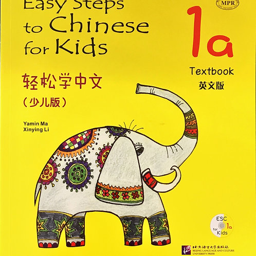 Easy Steps to Chinese for Kids 1A (W/CD or QR Scan) 《轻松学中文》1a 课本(少儿版)
