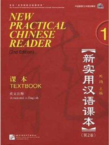 New Practical Chinese Reader, Vol. 1 (2nd Edition): Textbook