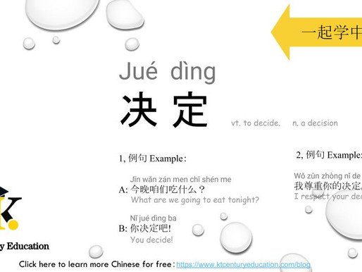 1min Chinese:how to say decide / a decision in Chinese
