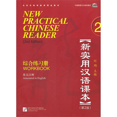 New Practical Chinese Reader, Vol. 2 (2nd Edition): Workbook
