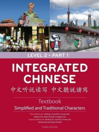 Integrated Chinese, Level 2 Part 1, 3rd Ed., Textbook