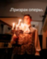 Призрак оперы иммерсивный новый год