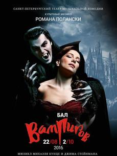 """Мюзикл """"Бал вампиров"""".jpg"""