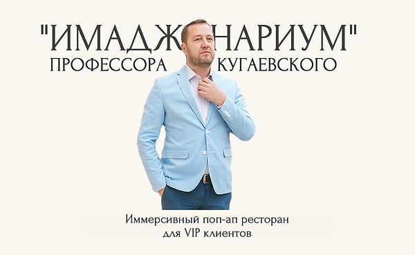 2021Имаджинариум Профессора Кугаевского0