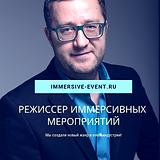 Режиссер иммерсивных мероприятий (1)_edi