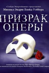 Призрак оперы.jpg