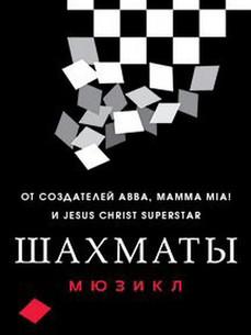 """Мюзикл """"Шахматы"""".jpeg"""