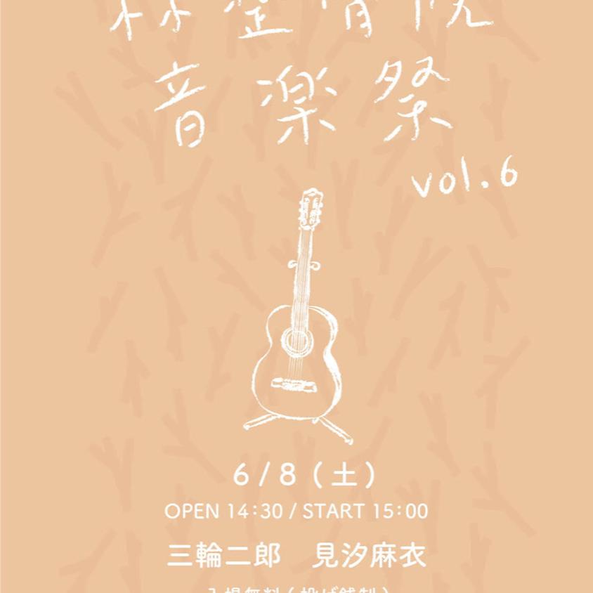 林整骨院音楽会vol.6 2019年6月8日(土)