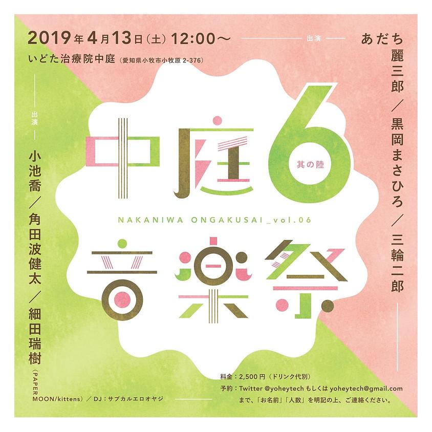 「中庭音楽祭 其の陸」 4/13(土) 12:00〜 @名古屋いどた治療院中庭