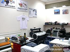 фотоквант, фото-копировальный центр, копировальный центр, копицентр, центр печати, центр фотопечати, фото услуги, копировальные услуги, москва, срочно, проспект будённого