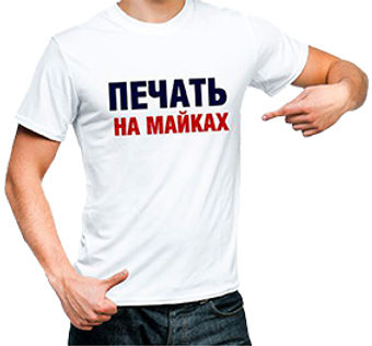 Фото на футболке.jpg