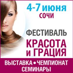 sochi-vistavka2015