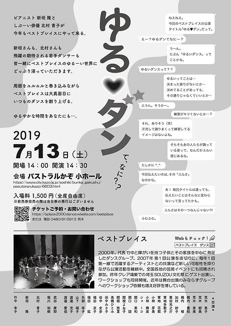 2019年BPチラシ裏面最終.png