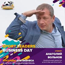 Анатолий Вольнов