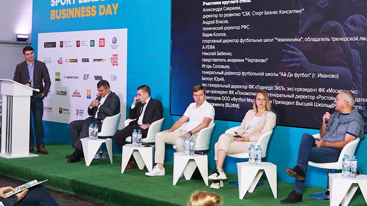 SLGF business day - Фестиваль Мир футбол