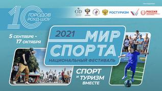 """Фестиваль """"Мир спорта"""" в 2021 году в 10 городах"""