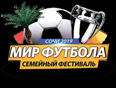 Мир футбола Сочи small-min.png