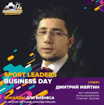 Дмитрий Мейтин