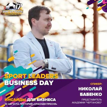 Николай Бабенко
