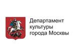 Департамент культуры г. Москвы