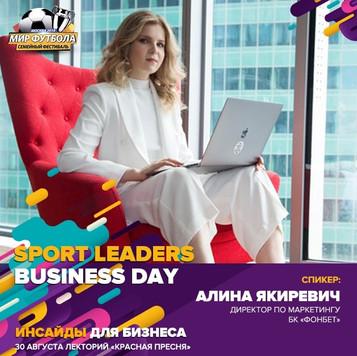 Алина Якиревич