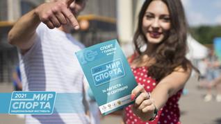 Национальный спортивный фестиваль «Мир спорта - 2021» совершит роуд-шоу по 10 городам России