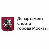 Департамент спорта г. Москвы
