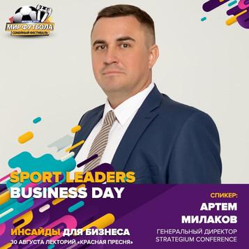 Артем Милаков