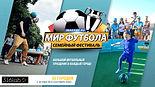 Мир Футбола_2020 ГОС_3101.jpg