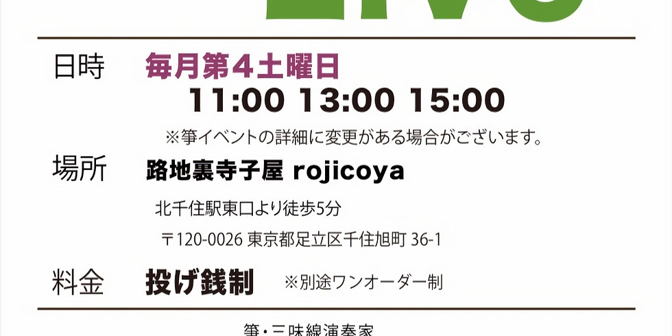 【毎月第4土曜日定期開催】箏Koto Live