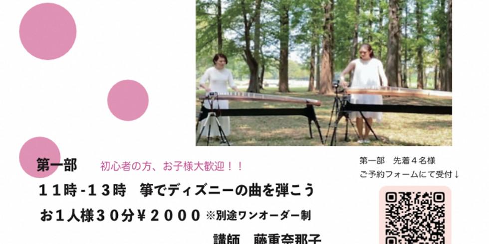 箏体験&Duoコンサート