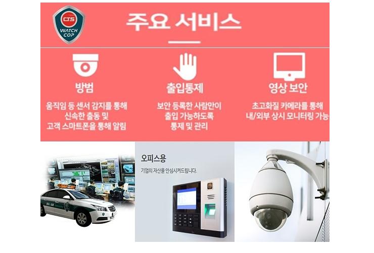 CTS보안의 주요 서비스