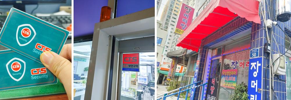 매장 CCTV설치 사례