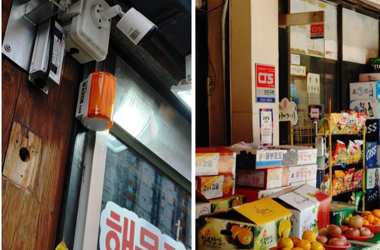 업소 CCTV설치