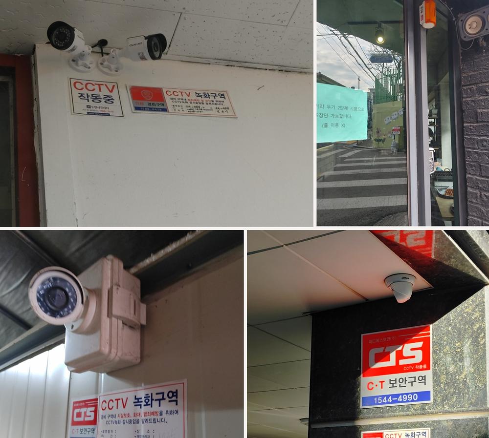실매 및 실외 CCTV설치