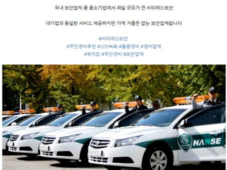 윤딩: 보안업체 씨티에스보안 무인경비 추천