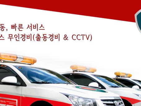 씨티에스보안/ 왓치캅 회사 소개