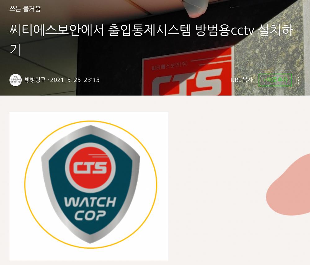 CCTV설치 왓치캅