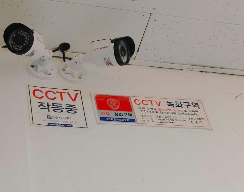 CCTV설치 사례