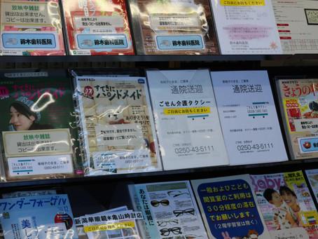 村松図書館にて雑誌スポンサーになりました