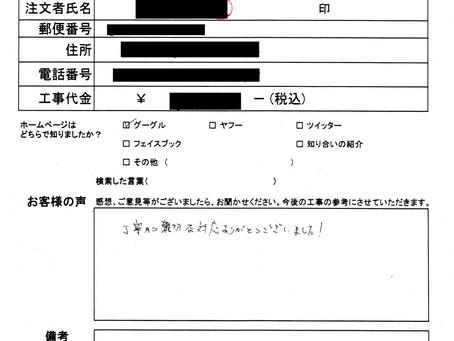 埼玉県坂戸市 J.T 様