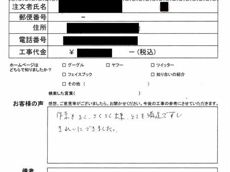 千代田区 Y.O 様