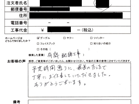 東京都小金井市 Y.S 様