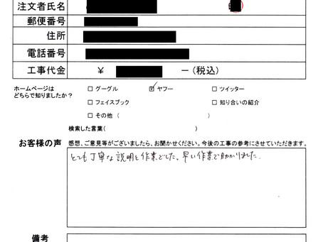 江戸川区 F.O 様