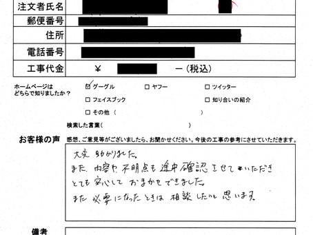 埼玉県新座市 K.T 様