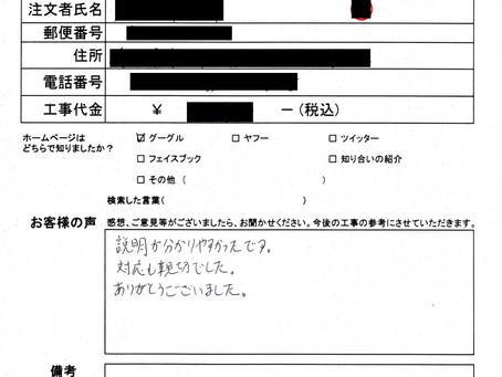 埼玉県所沢市 I.T 様