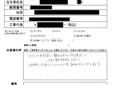 東京都小金井市 E.Y 様