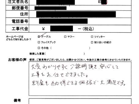 江戸川区 J.T 様