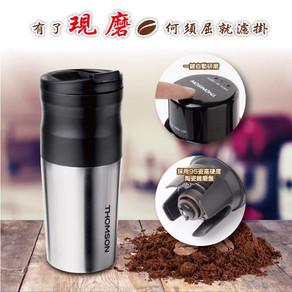 THOMSON 電動研磨咖啡隨行杯(USB充電)